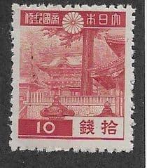 1938 U/M 10s 'YOMEL GATE' *