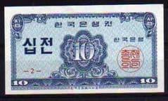 1962 10 JEON 'KOREA' (UNCIRCULATED)  BANKNOTE