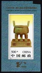 1996 500f U/M '9TH ASIAN PHILATELIC' M/S*