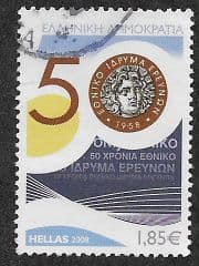 2008 €1.85 'NATIONAL HELLANIC RESEARCH FOUNDATION' FINE USED*
